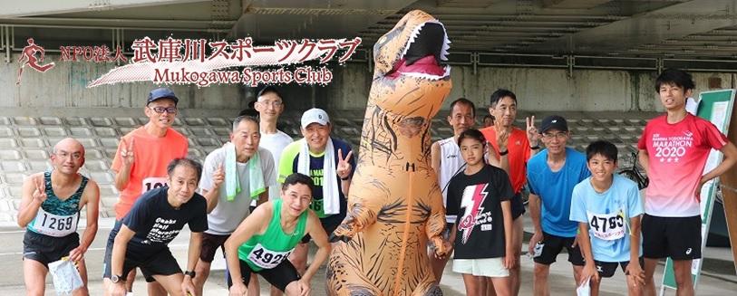 NPO法人武庫川スポーツクラブ