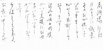 國廣冨美子夫人よりの手紙