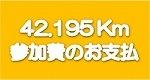 42.195Kmはここをクリック!