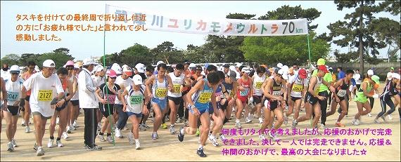 2008年武庫川ユリカモメウルトラ70Kmマラソンのスタート