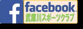 武庫川SC公式Facebook