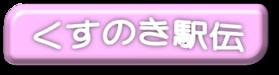 くすのき駅伝