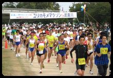 2009ユリカモメマラソンin武庫川のスタート
