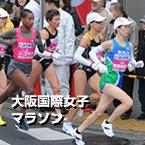2010大阪国際女子マラソン